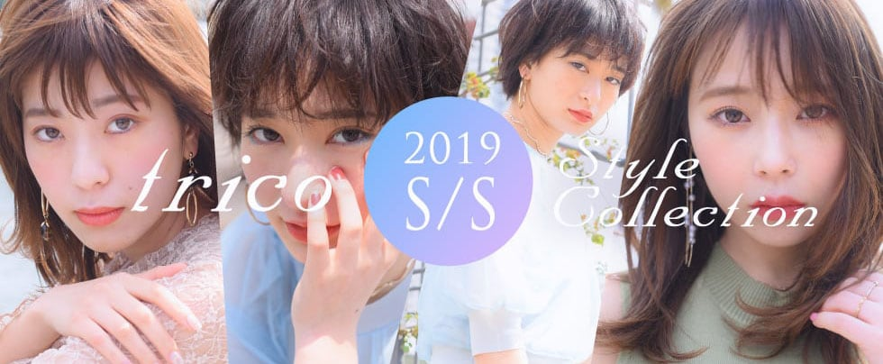 2019 S/S Style collection